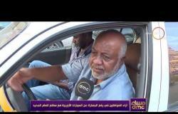 مساء dmc -   آراء المواطنين في رفع الجمارك عن السيارات الاوروبية مع مطلع العام الجديد  