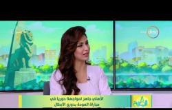 8 الصبح - الأهلي جاهر لمواجهة حوريا في مباراة العودة بدوري أبطال إفريقيا