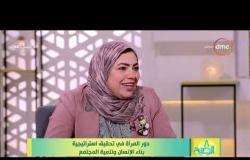 8 الصبح - مسئول المتابعة بالهيئة الاقتصادية - تتحدث عن دور المرأة في تنمية المجتمع
