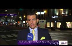 الأخبار - استقبال حافل للسيسي بنيويورك من جانب الجالية المصرية