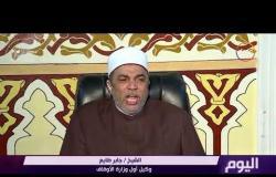 اليوم - وكيل وزارة الأوقاف : نحتاج إلى سواعد علماء مصر