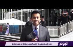 اليوم - عمرو خليل من نيويورك : مصر ستطالب بمقعد دائم لإفريقيا في مجلس الأمن