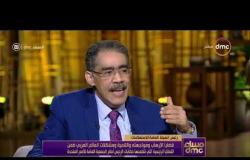 مساء dmc - رئيس هيئة الاستعلامات | أتوقع أن يؤكد الرئيس السيسي على قضية الارهاب وخطورته |