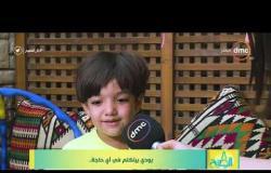 8 الصبح - فقرة لعب بجد ... ( بودي ) بيتكلم في أي حاجة