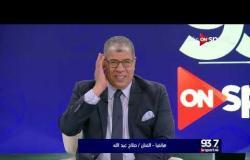 حوار مع الإذاعي عمر عبد الخالق والملحن إسلام صبري وحديث عن انطلاق إذاعة ONSPORT FM