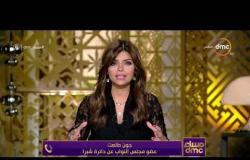 مساء dmc -   محافظ القاهرة يحيل رئيس حي شبرا للتحقيق  فيواقعة العقارين المنهارين  