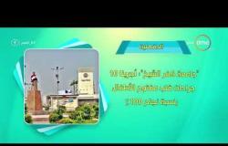 8 الصبح - أحسن ناس | أهم ما حدث في محافظات مصر بتاريخ 22 - 9 - 2018