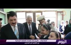 اليوم - لمسة وفاء ..تكريم أبناء شهداء العمليات الإرهابية من التلاميد في المدارس