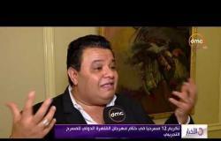 """الاخبار - تكريم 12 مسرحياً في ختام مهرجان """" القاهرة الدولي للمسرح التجريبي """""""
