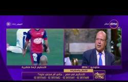 مساء dmc - عصام سالم | فوجئت أنه أصبح الطلب للحكام الاجانب من أي نادي سواء الضيف أو صاحب الملعب |