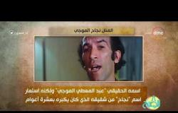 """8 الصبح - فقرة أنا المصري عن """" الفنان .. نجاح الموجي """""""