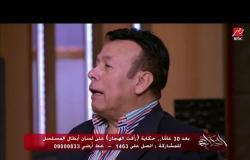 الفنان أحمد ماهر يتحدث عن موقف عفوي له مع ايمان الطوخي بسبب رأفت الهجان