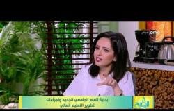 """8 الصبح - رأي وزير التعليم العالي الأسبق """" حسين خالد """" في نظام البحث العلمي الجديد ..!!"""