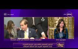 مساء dmc - الرئيس يلتقي اليوم رئيس البنك الدولي لمناقشة سبل تعزيز التعاون بين مصر والبنك الدولي