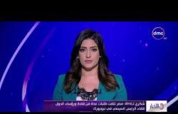 الأخبار - شكري لـdmc: مصر تلقت طلبات عدة من قادرة ورؤساء الدول للقاء الرئيس السيسي في نيويورك