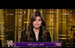 مساء dmc - مداخلة الفنان مجدي كامل على الهواء ورأيه في أزمة الحكام بالدوري المصري