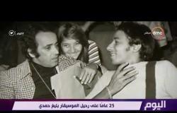 اليوم - 25 عاماً على رحيل الموسيقار بليغ حمدي