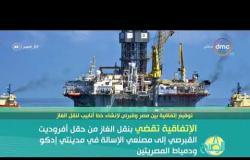 8 الصبح - توقيع اتفاقية لإنشاء خط أنابيب نقل الغاز من قبرص إلى مصر