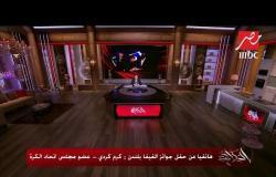كرم كردي لـ #الحكاية : محمد صلاح لم يخسر في جوائز الفيفا