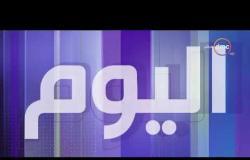 اليوم - موجز لأهم و آخر الأخبار مع عمرو خليل و سارة حازم - الاثنين  24 - 9 - 2018