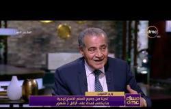 مساء dmc - وزير التموين د / علي مصيلحي : مصر تفتقد المناطق اللوجيستيه للتخزين والفرز وإعادة التعبئة