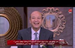 #عمرو_اديب يناكف في رجاء الجداوي على الهواء