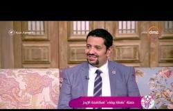"""السفيرة عزيزة - د/ أحمد خميس - يوضح أسباب إطلاق حملة """" نقطة بيضاء """""""