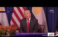 الأخبار - مصر والولايات المتحدة .. مصالح مشتركة وعلاقات ممتدة