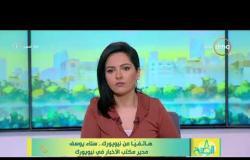 """8 الصبح - مداخلة مدير مكتب الأخبار في نيويورك """" سناء يوسف """" بشأن القمة ( المصرية - الأمريكية )"""