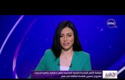 الأخبار- منظمة الأمم المتحدة للتنمية الصناعية تنظم احتفالية لإنجازات مشروع تحسين كفاءة الطاقة في مصر
