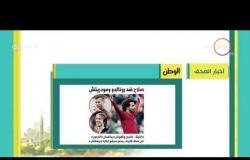 8 الصبح - أهم وآخر أخبار الصحف المصرية اليوم بتاريخ 24 - 9 - 2018