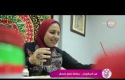 """السفيرة عزيزة - تقرير عن """" فن الديكوباج .. بساطة تصنع الجمال """""""