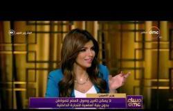 مساء dmc - حوار خاص مع وزير التموين د/ علي مصيلحي مع الإعلامية إيمان الحصري