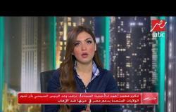 #حديث_المساء |  مكرم محمد أحمد: ترامب اعترف بأن الاصلاح الاقتصادي في مصر بدأ يأخذ خطوات جيدة