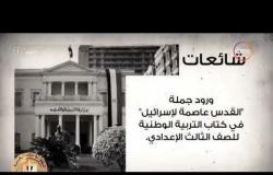 اليوم - مجلس الوزراء يرد على 8 شائعات في 4 أيام والمنظومة التعليمية والمدارس تتصدران