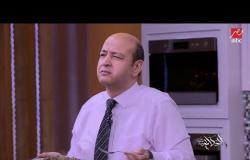 عمرو اديب يتذكر قول لوالدته من كتر حلاوة الأكل