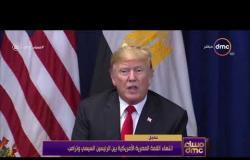 مساء dmc - انتهاء القمة المصرية الأمريكية بين الرئيسين السيسي وترامب