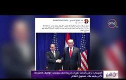 الأخبار - السيسي : ترامب أحدث تغيرات فريدة في سياسات الولايات المتحدة الأمريكية على مستوى العالم