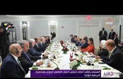 الأخبار - السيسي يلتقي أعضاء مجلس أعمال التفاهم الدولي وشخصيات أمريكية مؤثرة