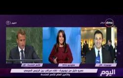 اليوم - عمرو خليل من نيويورك : لقاء مرتقب بين السيسي والأمين العام للأمم المتحدة
