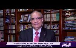 """اليوم - د. سعيد اللاوندي : العالم ينظر للرئيس السيسي كـ""""شخصية استثنائية"""""""