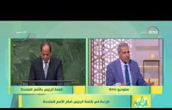 8 الصبح - الكاتب الصحفي/ أشرف العشري - يتحدث عن أهمية كلمة الرئيس السيسي أمام الأمم المتحدة