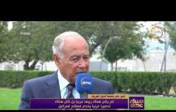 مساء dmc - أبو الغيط | لم يكن هناك ربيعاً عربياً بل كان هناك تدميراً عربياً يخدم مصالح إسرائيل |
