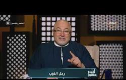 لعلهم يفقهون - الشيخ خالد الجندي: هناك 8 طرق لحضور الوحي للأنبياء