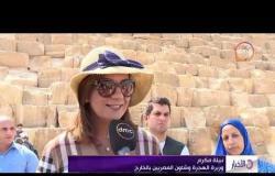 الاخبار - وزيرة الهجرة تزور الأهرامات يرافقها وزير المغتربين الأرميني