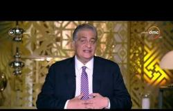 برنامج مساء dmc أسامة كمال - حلقة الثلاثاء 25-9-2018 - كلمة الرئيس السيسي أمام مجلس الأمم المتحدة