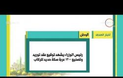 8 الصبح - أهم وآخر أخبار الصحف المصرية اليوم بتاريخ 26 - 9 - 2018