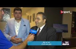 لقاء خاص مع عمر أبو عيش سفير مصر بالجزائر وحديث عن مباراة اتحاد العاصمة والمصرى