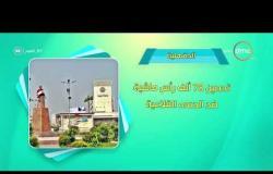 8 الصبح - أحسن ناس | أهم ما حدث في محافظات مصر بتاريخ 26 - 9 - 2018