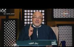 لعلهم يفقهون - الشيخ خالد الجندي: لا يوجد أحد يملك كل العلم حتى الأنبياء